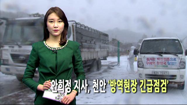 안희정 지사, 천안 '방역현장 긴급점검'