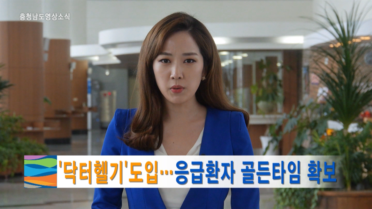 [종합]충청남도 영상소식 5회