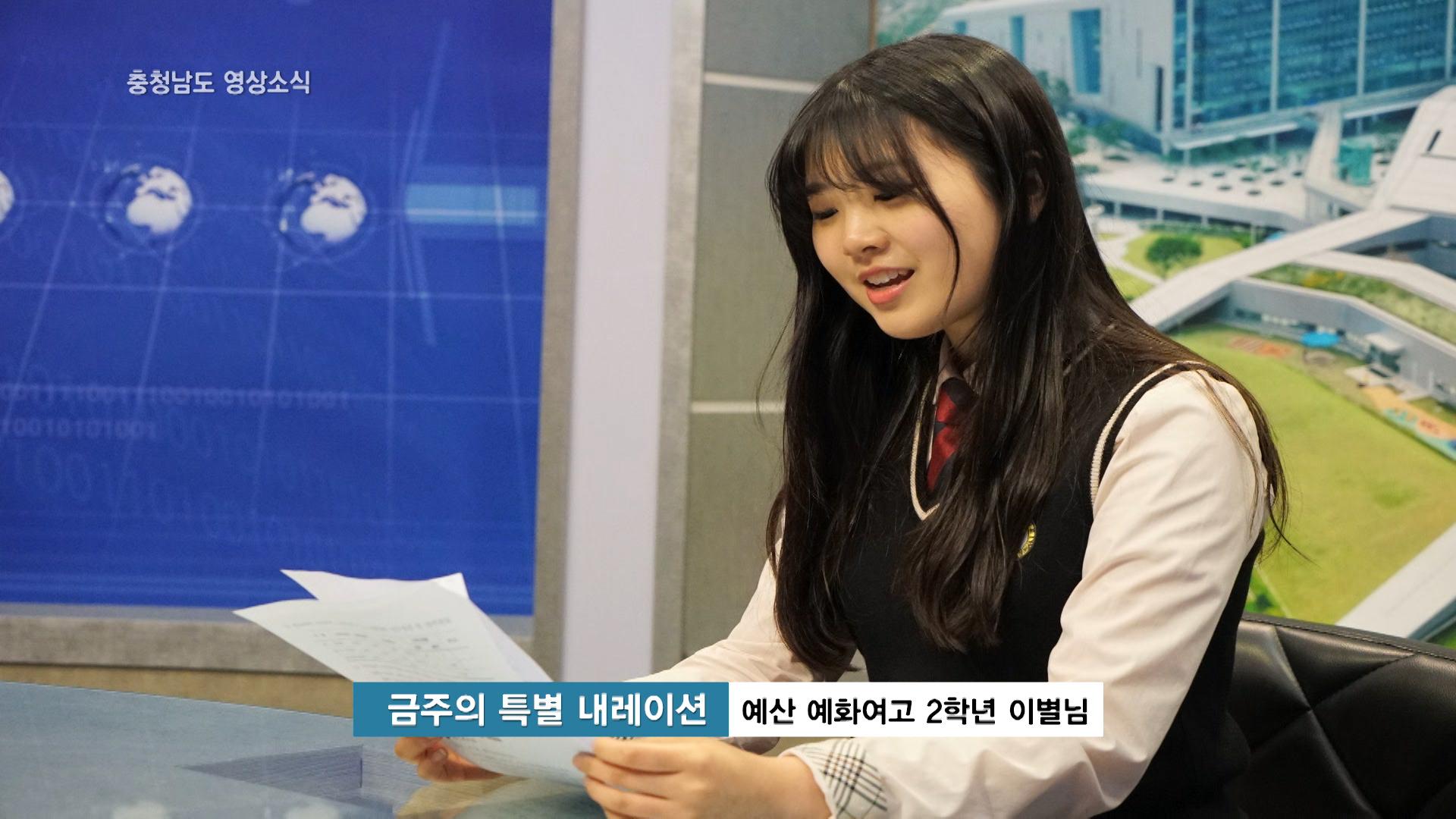 [종합]충청남도 영상소식 20회