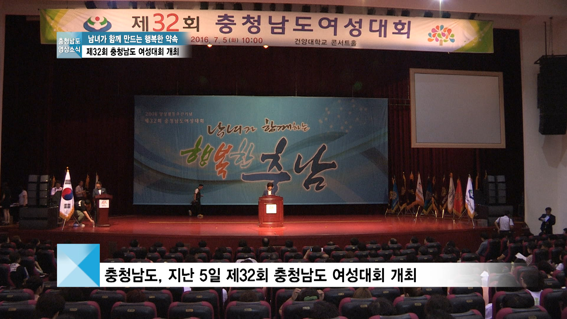[종합]충청남도 영상소식 27회