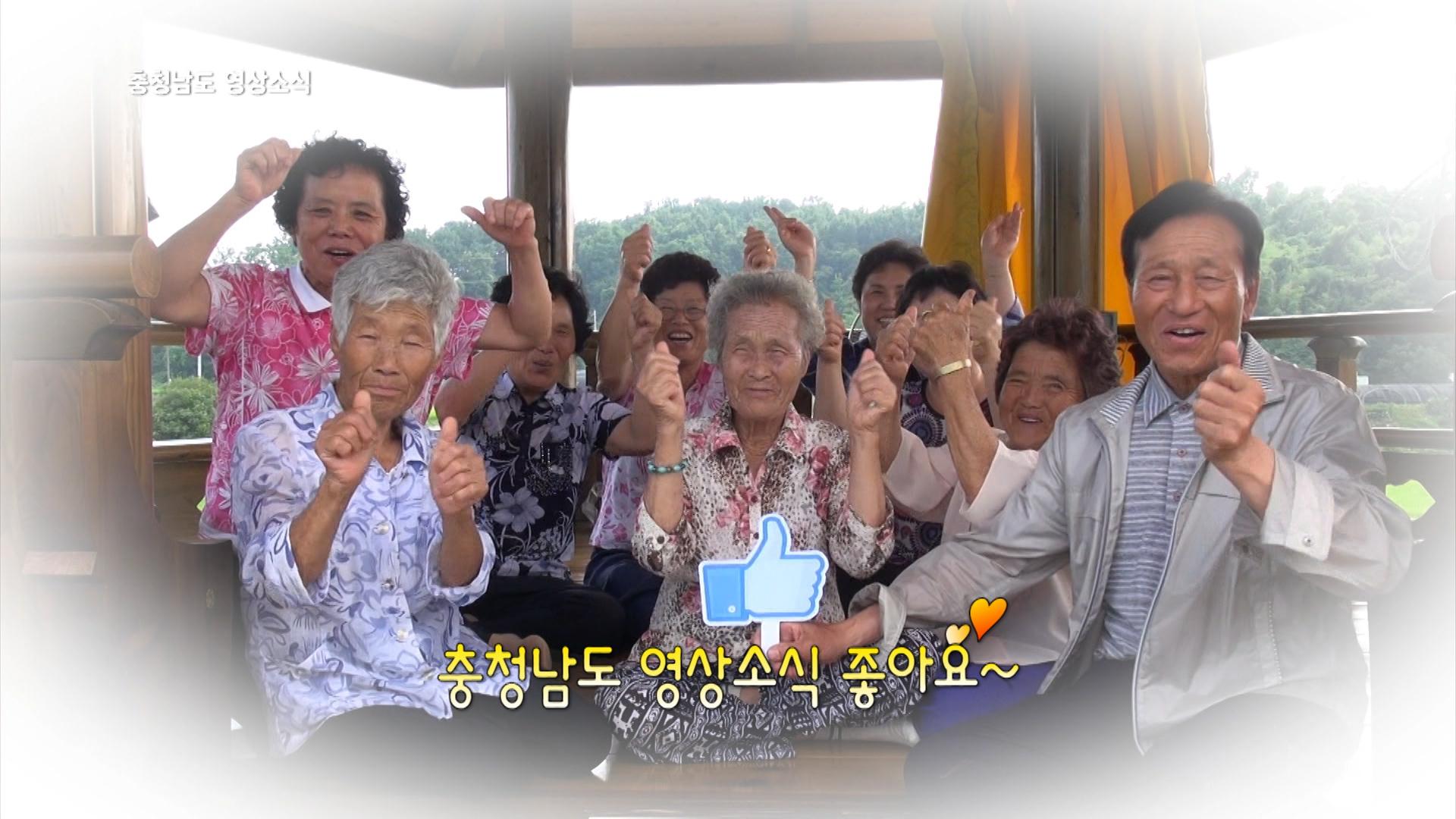 [종합]충청남도 영상소식 29회