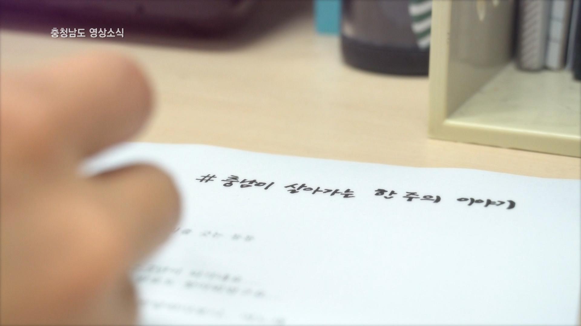 [종합]충청남도 영상소식 30회
