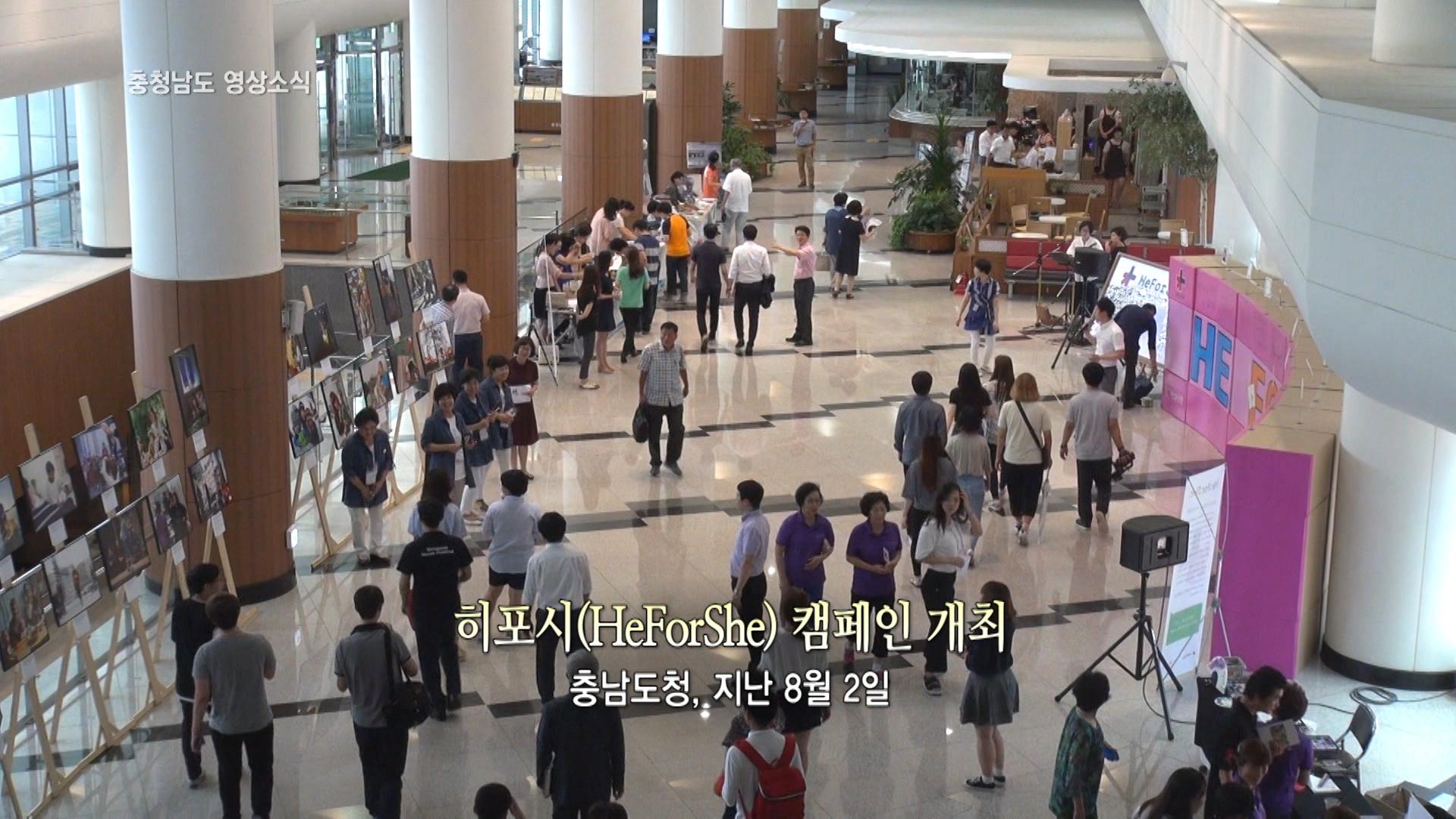 [종합]충청남도 영상소식 31회