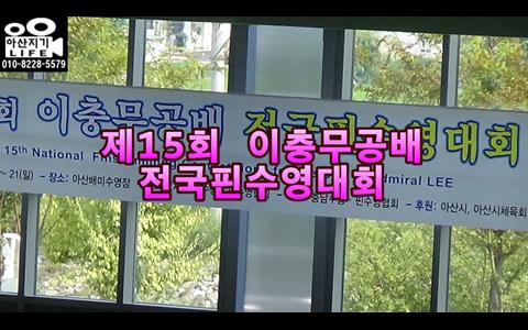 아산 이충무공배 전국핀수영대회 영상