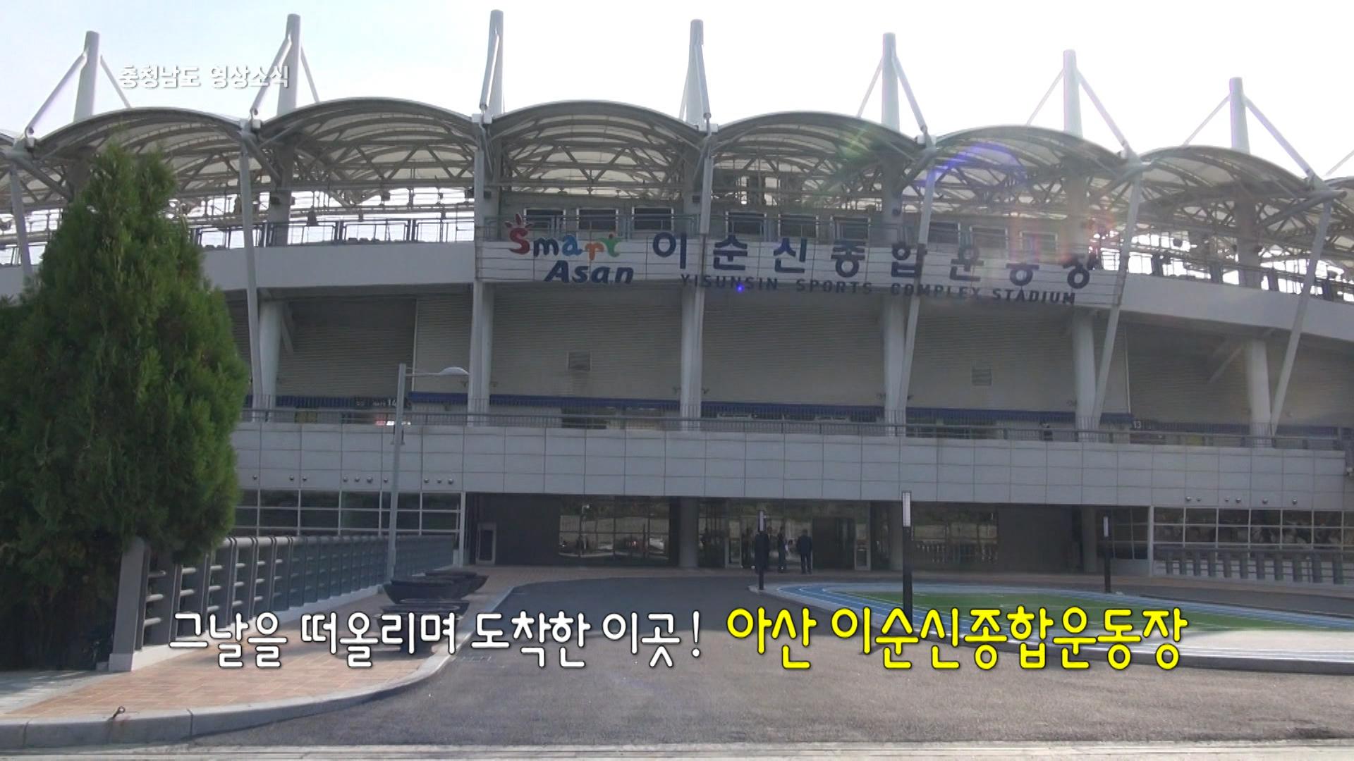 [종합]충청남도 영상소식 37회